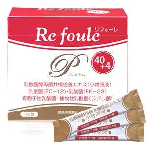 リフォーレプレミアム「Re foule premium」乳酸菌酵母共棲培養エキス(小牧原液)加工食品 1箱72包入り B00DSEFVR2