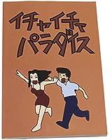 Anime Naruto Kakashi Hatake Jiraiya icha Paradise Series Cosplay Notebook by HiRudolph