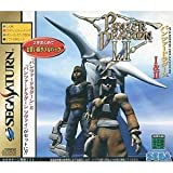Panzer Dragoon I & II [Japan Import]