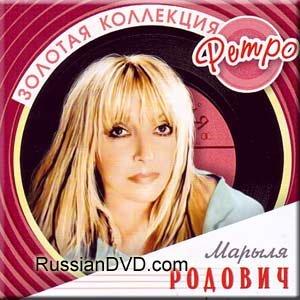 Marylya Rodovich - Golden Collection Retro / Zolotaya