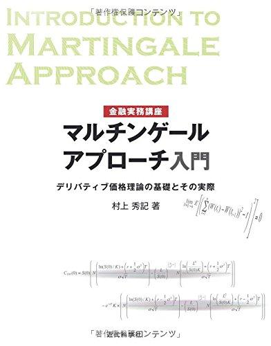 金融実務講座 マルチンゲールアプローチ入門: デリバティブ価格理論の基礎とその実際