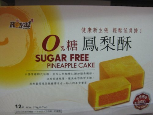 Sugar Free Pineapple Cake 9.7 Ounce by Royal Family