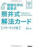 理論化学の最重点 照井式解法カード 改訂版 (大学受験Vブックス)