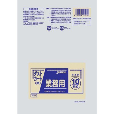 業務用ダストカート用ポリ袋M(120L)(200枚入) DK94 1000×1200mm <半透明> B0163RDQBS
