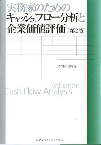 実務家のためのキャッシュフロー分析と企業価値評価