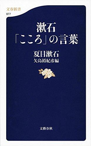 漱石「こころ」の言葉 (文春新書)