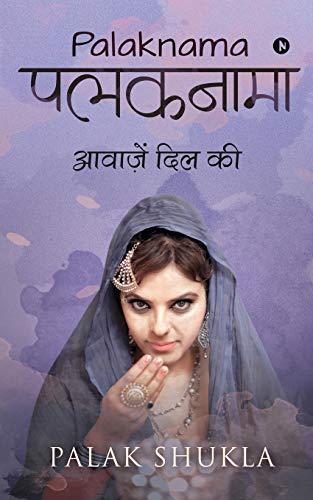 Palaknama: Aawazein Dil Ki