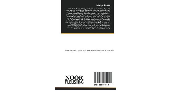 تحليل القوائم المالية القوائم المالية Arabic Edition النوايسة موسى 9783330971011 Amazon Com Books