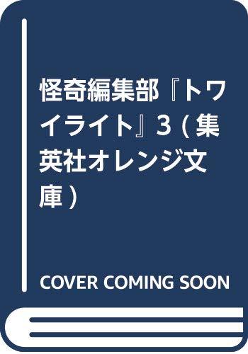 怪奇編集部 『トワイライト』 3 (集英社オレンジ文庫)