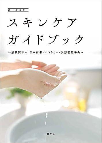 スキンケアガイドブック通販サイト