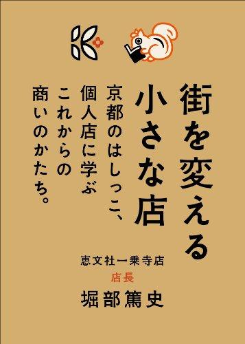 街を変える小さな店京都のはしっこ、個人店に学ぶこれからの商いのかたち。