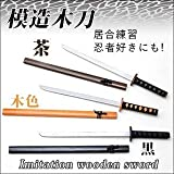 模造木刀 黒色 全長約73cm 海外観光客お土産!コスプレのアイテムとして!