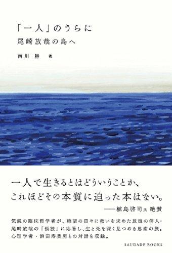 「一人」のうらに: 尾崎放哉の島へ