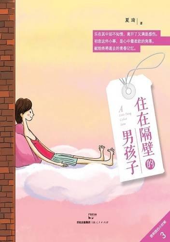 Wo He Wo De Xiao Shi Hou Zhu Zai Ge Bi De Nan Hai (Chinese Edition) [Xia, Qi] (Tapa Blanda)