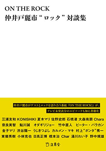 "ON THE ROCK 仲井戸麗市""ロック""対談集 (立東舎)"