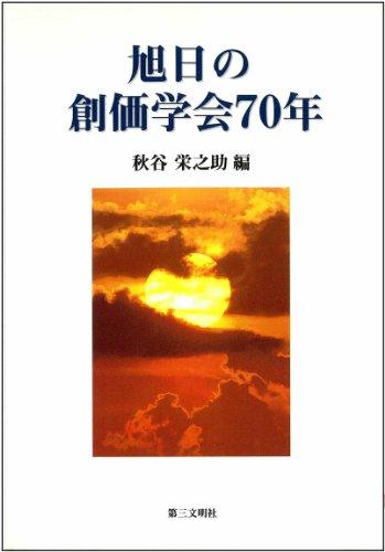 旭日の創価学会70年―歴史と展望を語る