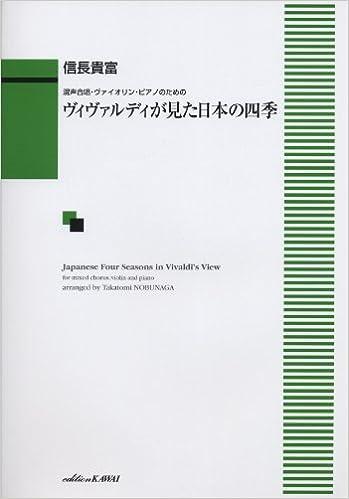 Book's Cover of 混声合唱・ヴァイオリン・ピアノのための ヴィヴァルディが見た日本の四季 (1247) (日本語) 楽譜 – 2008/2/22