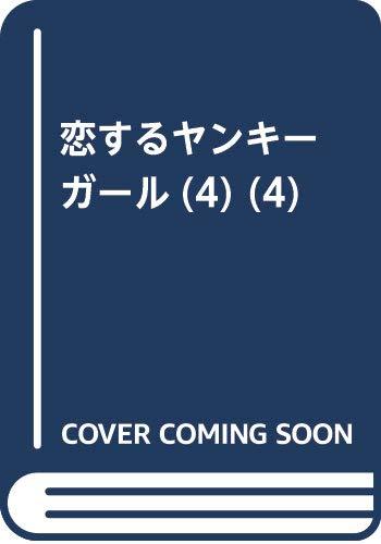 恋するヤンキーガール(4) (4) (アクションコミックス)