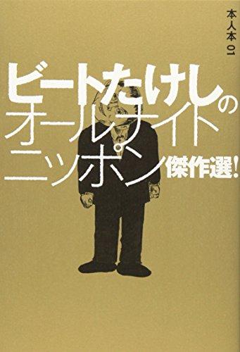 ビートたけしのオールナイトニッポン傑作選! (本人本)