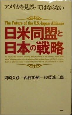 日米同盟と日本の戦略―アメリカ...