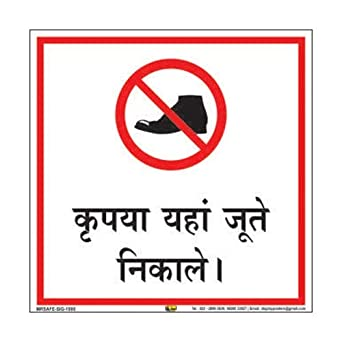 photo relating to Please Remove Your Shoes Sign Printable Free identified as Mr. Safe and sound - Be sure to Clear away Your Footwear Hindi Indicator PVC Sticker