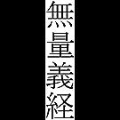 無量義経 法華経