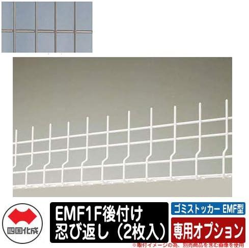 ゴミストッカー EMF型 専用オプション EMF1F後付け忍び返し(2枚入) 色:SCステンカラー