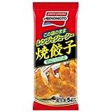 【冷凍】味の素 レンジでジューシー焼餃子 5個入り(80g)X9袋