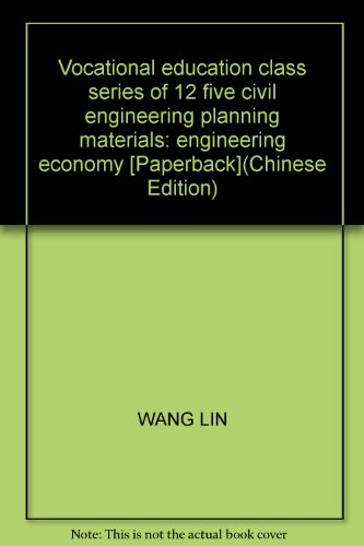 Vocational education class series of 12 five civil engineering planning materials: engineering economy [Paperback](Chinese Edition)