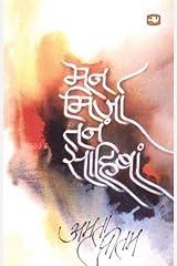 Man Mirza Tan Saahiban Paperback