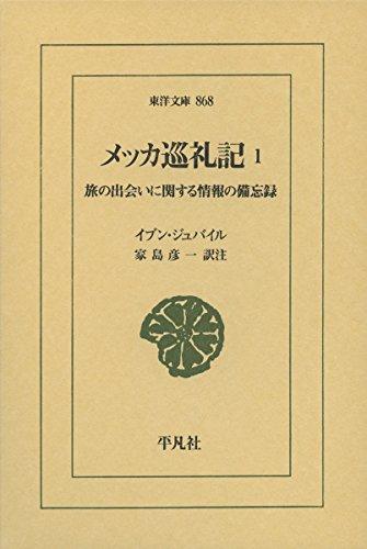 メッカ巡礼記1: 旅の出会いに関する情報の備忘録 (東洋文庫)