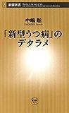 「新型うつ病」のデタラメ(新潮新書)