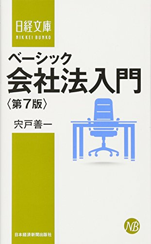ベーシック会社法入門<第7版> (日経文庫)
