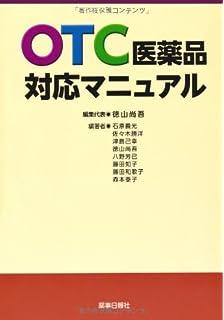 OTC医薬品対応マニュアル