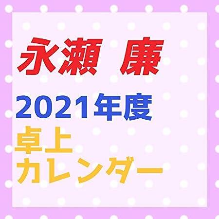 カレンダー 2021 キンプリ