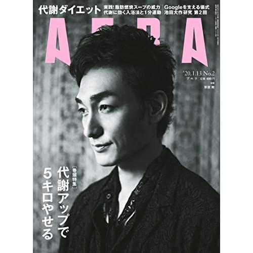 AERA 2020年 1/13号 表紙画像