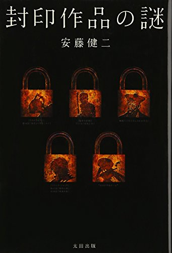 Mystery of the work sealed (2004) ISBN: 4872338871 [Japanese Import] Mystery of the work sealed (2004) ISBN: 4872338871 [Japanese Import]