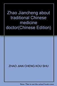Paperback Zhao Jiancheng about traditional Chinese medicine doctor Book