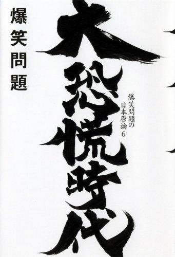 大恐慌時代―爆笑問題の日本原論〈6〉