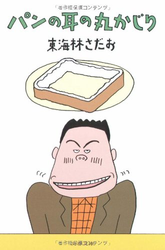 パンの耳の丸かじり (文春文庫)