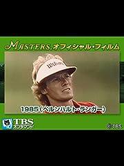 マスターズ・オフィシャル・フィルム1985
