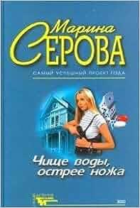 Chische vody, ostree nozha: 9785699049141: Amazon.com: Books