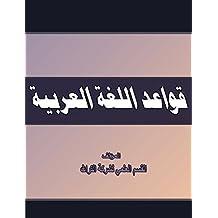قواعد اللغة العربية (Arabic Edition)
