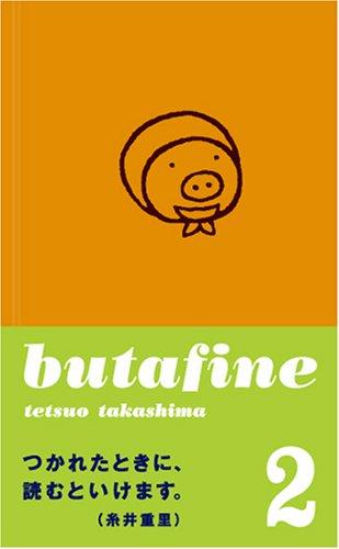 ブタフィーヌさん(2) (ほぼ日ブックス)