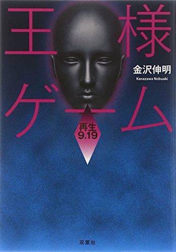 王様ゲーム 再生9.19 (双葉文庫)