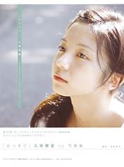 「まっすぐ」―入来茉里1st写真集