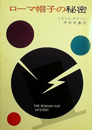 ローマ帽子の秘密 (1982年) (ハヤカワ・ミステリ文庫)