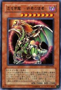 EE2-JP056 [UR] : 混沌帝龍-終焉の使者(ウルトラ)の商品画像