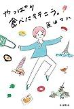 銈勩仯銇便倞椋熴伖銇銇撱亞銆?(姣庢棩�拌仦�虹増) (Japanese Edition)