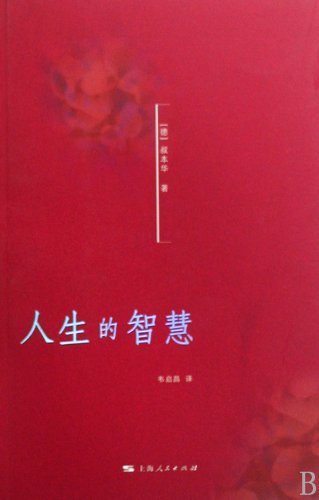 The Wisdom of Life (Chinese Edition) pdf